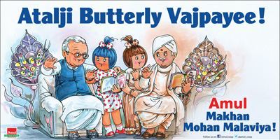 Atalji Butterly Vajpayee!