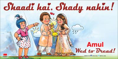 Shaadi hai. Shady nahin!
