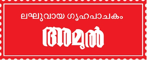 Amul Recipes - Malayalam