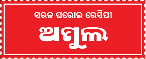 Amul Recipes - Oriya