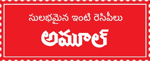 Amul Recipes - Telugu